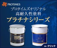プロタイムズオリジナル高耐久性塗料プラチナシリーズ